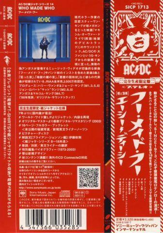 AC/DC - Who Made Who (1986)