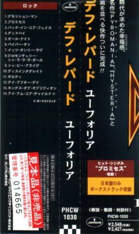 Euphoria (1999)