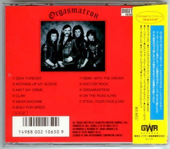 Orgasmatron (1986)