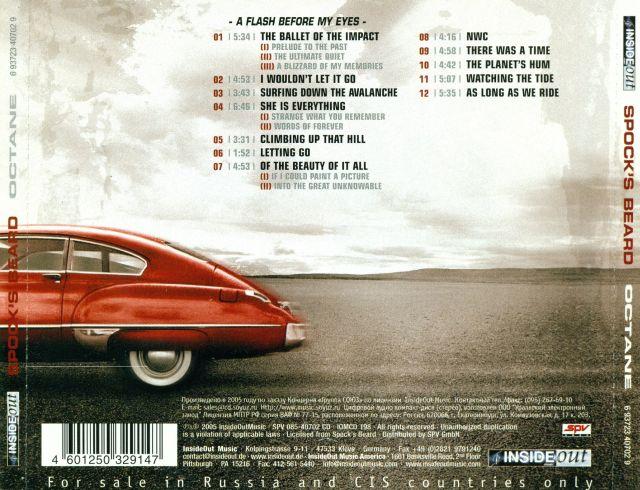 Octane (2005)