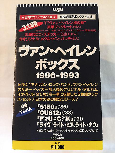 Van Halen - Van Halen Box 1986-1993 (1995)