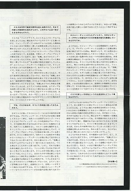 Yes - Tormato (1978)