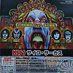 Psycho Circus (1998)